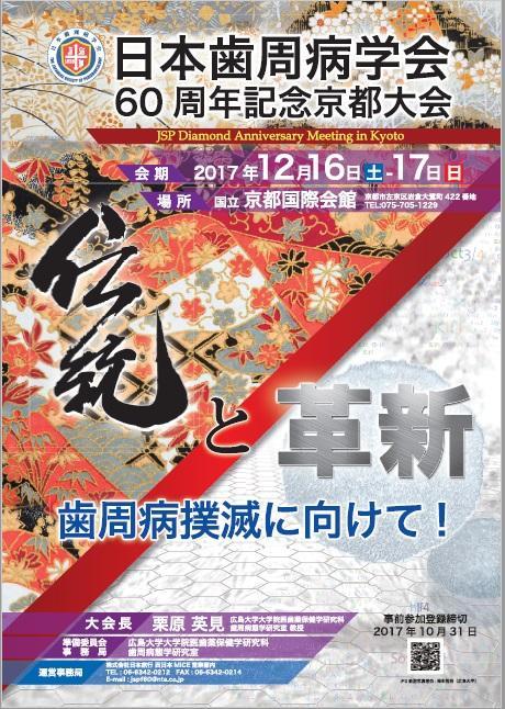日本歯周病学会 60周年記念京都大会.jpg
