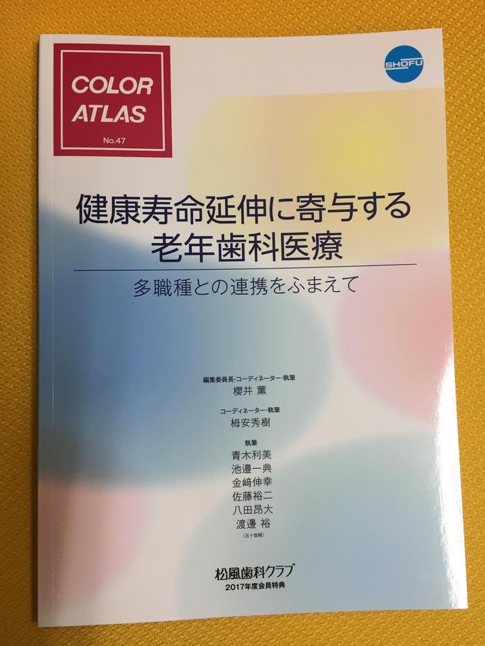 松風歯科クラブCOLOR ATLAS1.jpeg