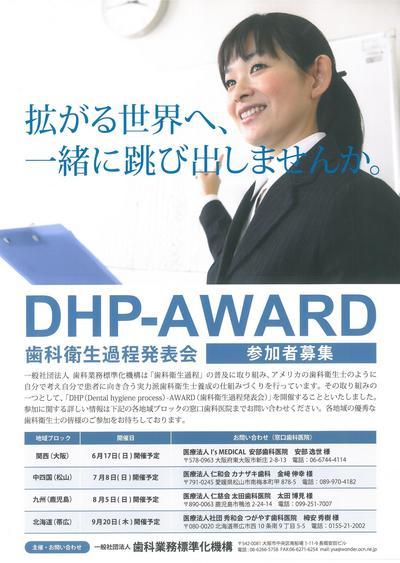 DHP-AWARD.jpg