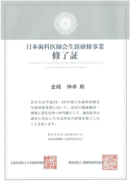 20180401 日本歯科医師会生涯研修事業 修了証.jpg