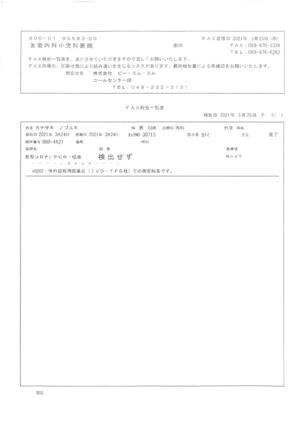 院長のPCR検査_0001.jpg