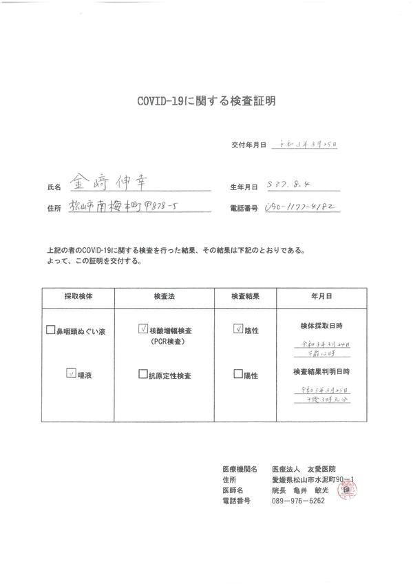 院長のPCR検査_0002.jpg
