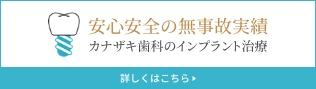 インプラント専門サイト 愛媛インプラント サージェリールーム