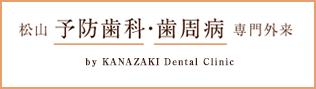 松山 予防歯科・歯周病 専門外来