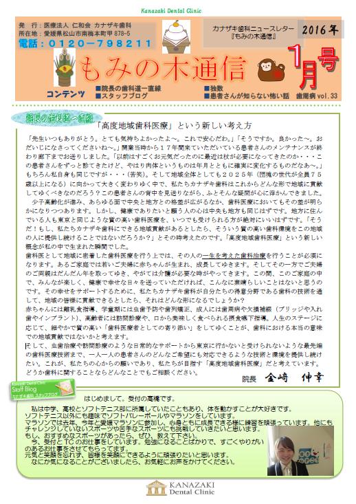 「もみの木通信」2016年1月号