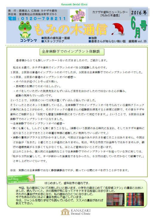 「もみの木通信」2016年6月号