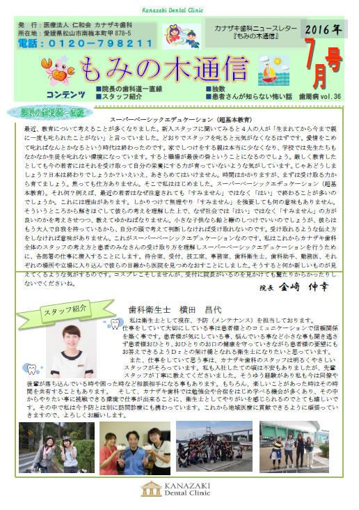 「もみの木通信」2016年7月号