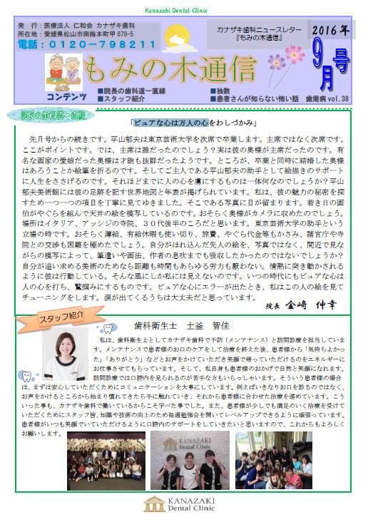 「もみの木通信」2016年9月号