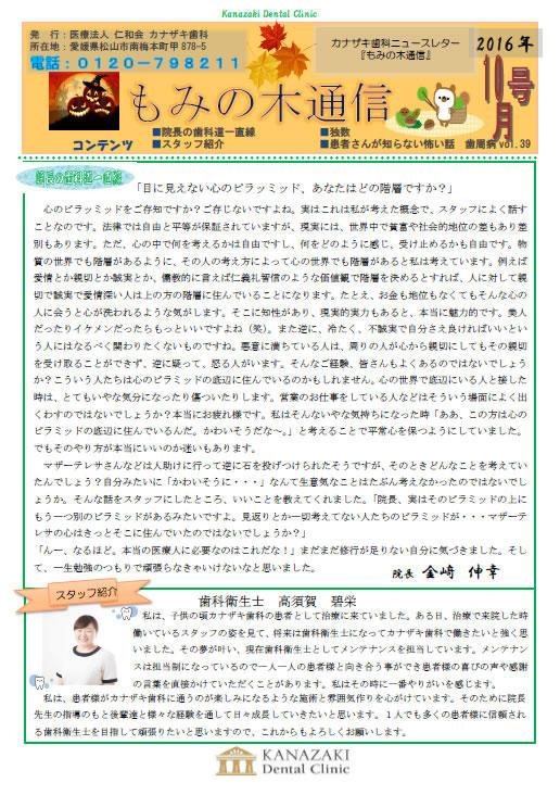 「もみの木通信」2016年10月号