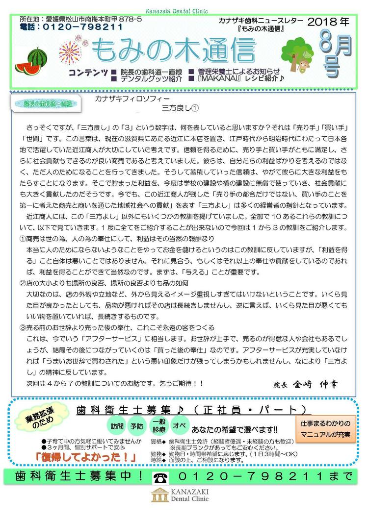 「もみの木通信」2018年8月号