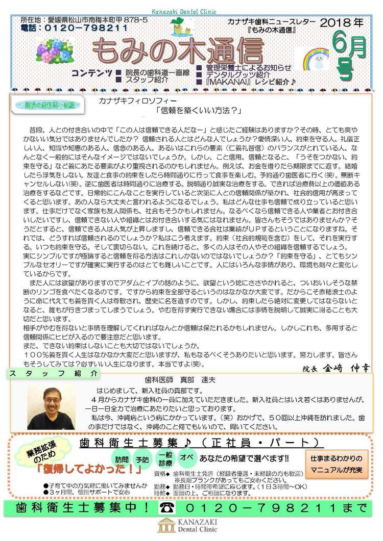 「もみの木通信」2018年6月号