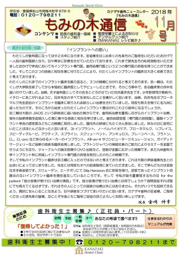 「もみの木通信」2018年11月号