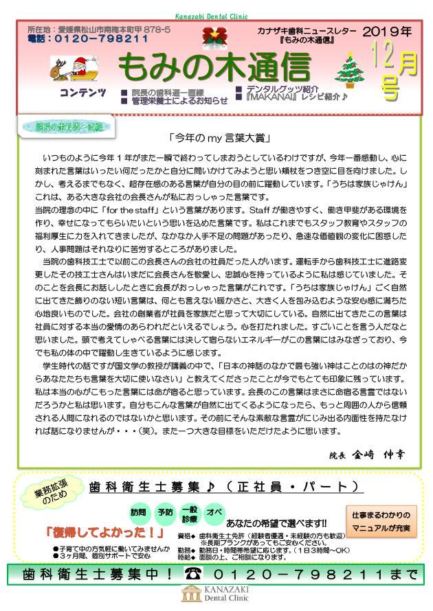 「もみの木通信」2019年12月号