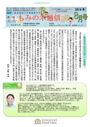 「もみの木通信」2014年8月号