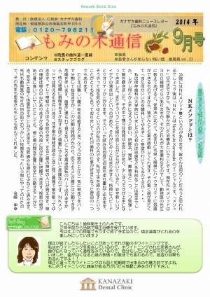 「もみの木通信」2014年9月号