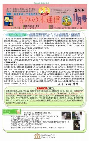 「もみの木通信」2014年10月号