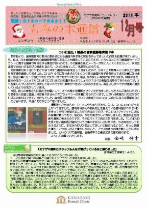 「もみの木通信」2014年12月号
