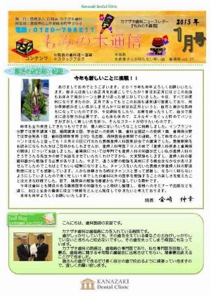 「もみの木通信」2015年1月号