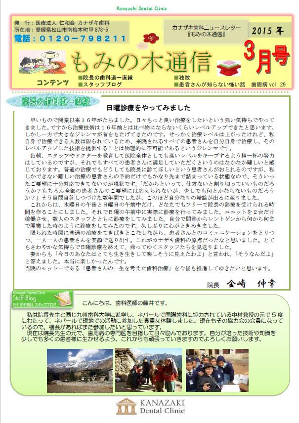 「もみの木通信」2015年3月号