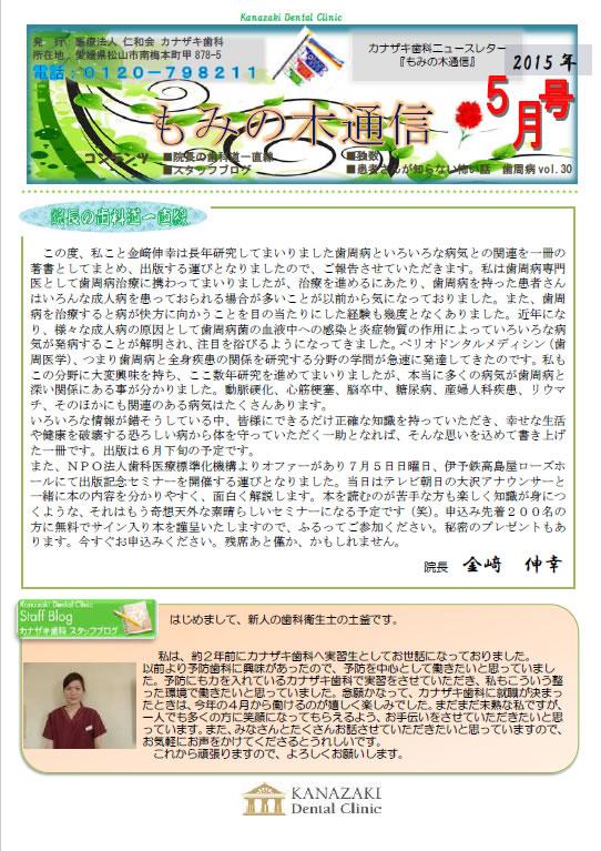 「もみの木通信」2015年5月号
