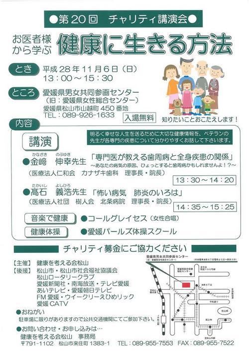20161106 チャリティ講演会のお知らせ.jpg