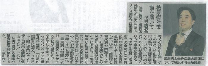 20161107 第20回チャリティ講演会 院長講演の新聞記事 .jpg