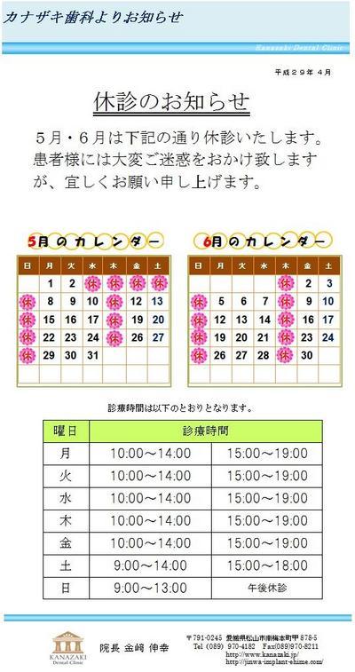 休診のお知らせ 5月 6月.jpg