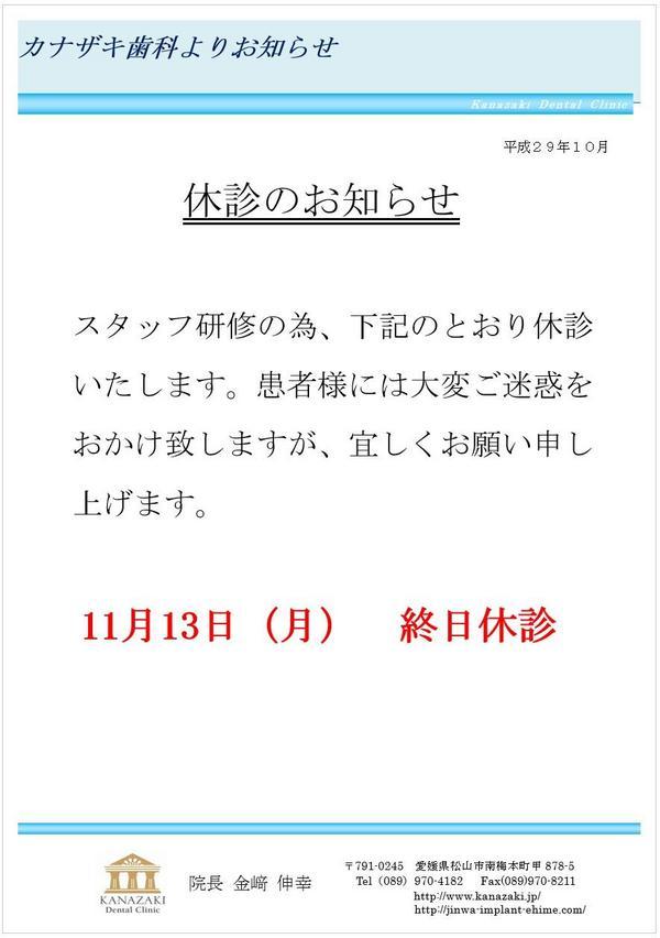20171113 休診のお知らせ.jpg