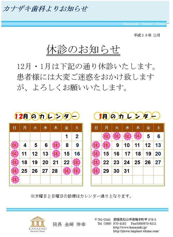 休診のお知らせ.jpg