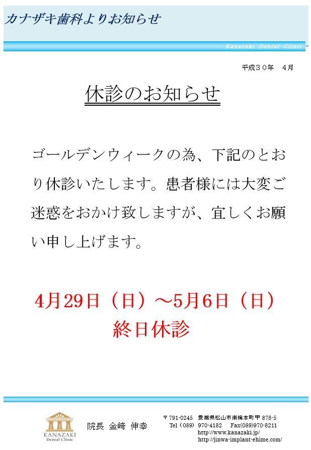 ゴールデンウイーク休診のお知らせ.jpg