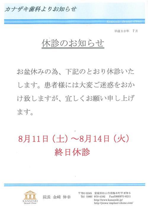 盆休み休診のお知らせ 改.jpg
