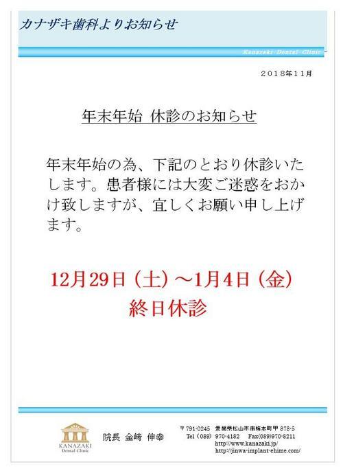 年末年始休診のお知らせ.jpg