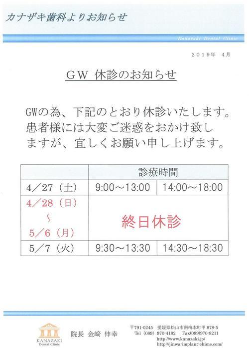 ゴールデンウィーク休診のお知らせ.jpg