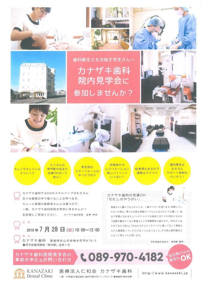20190728 歯科衛生士見学会.jpg