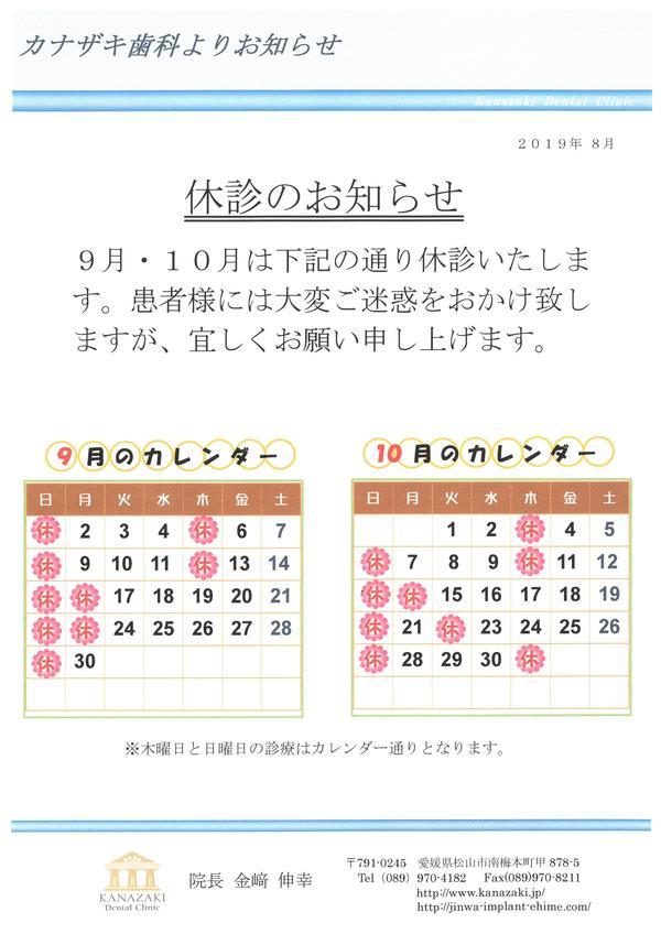 カナザキ歯科9月10月休診のお知らせ.jpg
