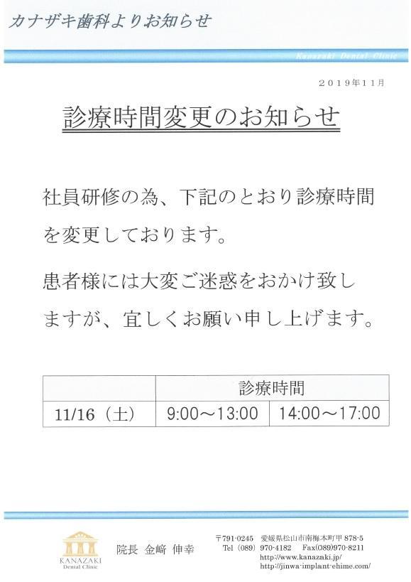 11月16日診療時間変更のお知らせ.jpg