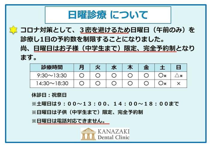 日曜診療のお知らせ 20200511.jpg