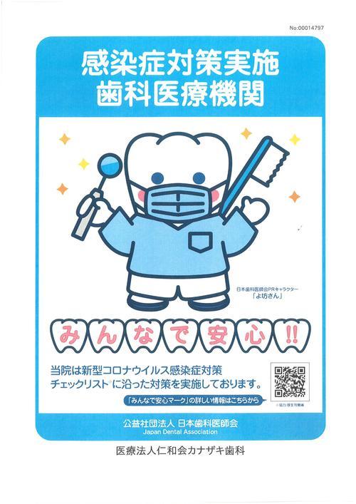 1感染症対策実施 歯科医療機関 みんなで安心マーク.jpg