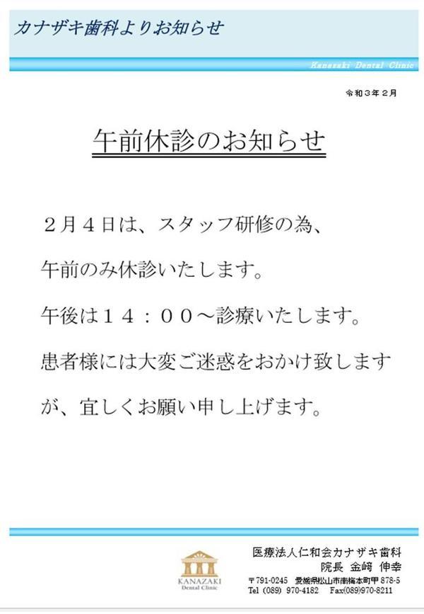 午前休診のお知らせ.jpg