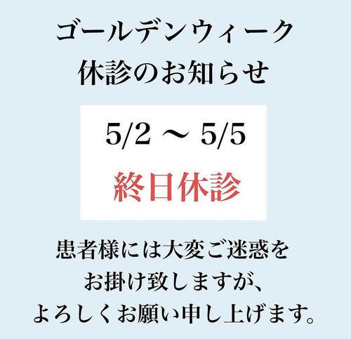 休診のお知らせ.jpeg