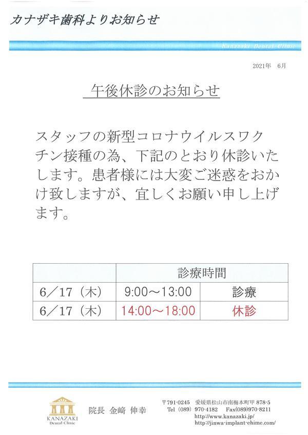 2021年6月17日午後休診のお知らせ.jpg
