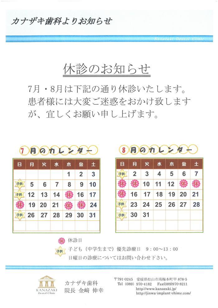 7月8月休診のお知らせ.jpg