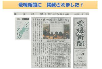 20180123 愛媛新聞掲載されました .jpg
