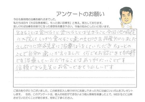 生きることは食べること 浜崎先生の患者さんアンケート.jpg