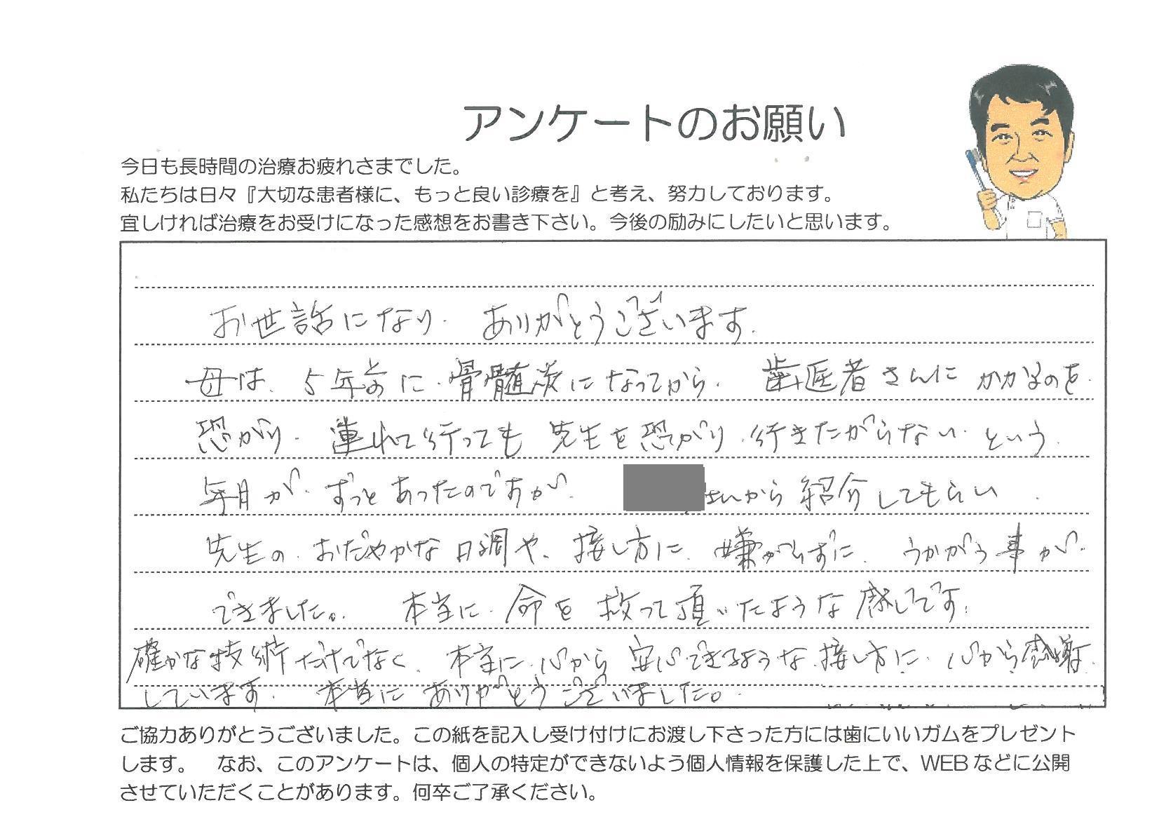 骨髄炎 患者さんのアンケート.jpg